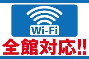 wifi全館web